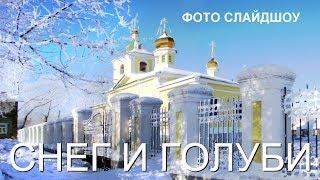 Снег и голуби. Фото слайд-шоу Зимний Иркутск © Беседин Олег, февраль 2019 г.