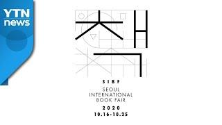 2020 서울국제도서전 '온라인' 개막 …