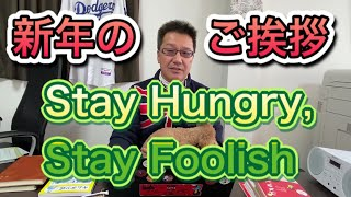 Stay Hungry, Stay Foolish 新年のご挨拶