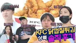 'KFC 닭껍질튀김' 첫 상륙! BJ 고은, 빼빈의 솔직 리뷰(불편한 녀석들)