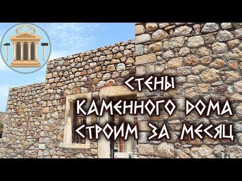 Каменный дом - сроки строительства стен