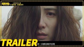 《阳光劫匪》/ Tiger Robbers 都市童话版预告片( 马丽 / 宋佳 / 张海宇)【预告片先知| Movie Trailer】 - YouTube