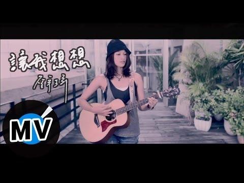 *首播* 詹宇琦 - 讓我想想 (官方完整版MV)