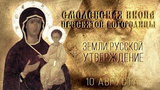 Земли Русской утверждение: 10 августа – день Смоленской иконы Божией Матери