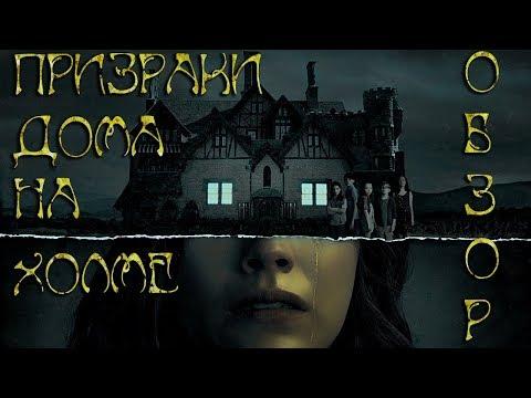 Призраки дома на холме / ОБЗОР