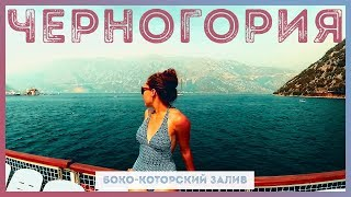 Черногория, Боко-которский залив (крутая  экскурсия за 25€)