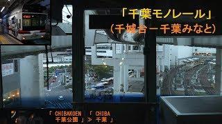 「千葉モノレール」前面展望 全区間(千城台-千葉みなと)[字幕]「1000形」[4K]Chiba Urban Monorail[Cab View]2019.10