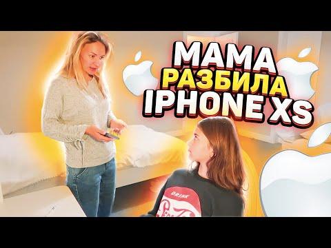 МАМА разбила IPHONE XS😱Liza Nice