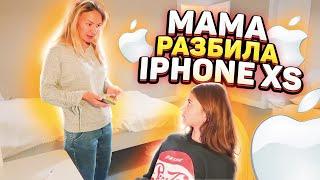 МАМА разбила IPHONE XS
