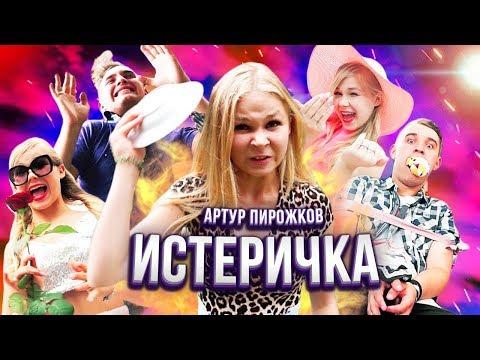 Артур Пирожков - Алкоголичка ( ПАРОДИЯ ) Sonya2si
