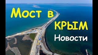 Мост в Крым, когда можно будет по нему прогуляться?