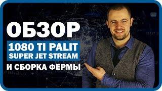 Обзор и сборка фермы 1080 Ti Palit Super Jet Stream
