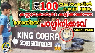 Parassinikkadavu Snake park // പറശ്ശിനിക്കടവ് സ്നെയിക്ക് പാർക്ക് (കുട്ടിക്കാലത്തെ ഓർമ്മകൾ)