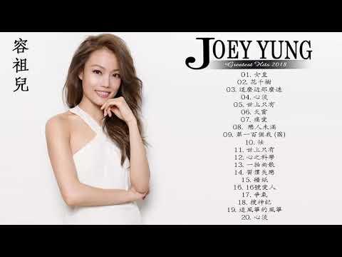 Top 20 Best Songs Of Joey Yung (容祖兒) 2018 -Joey Yung (容祖兒) Full Album