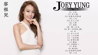 Top 20 Best Songs Of Joey Yung (容祖兒) 2018 -Joey Yung (容祖兒) Full Album