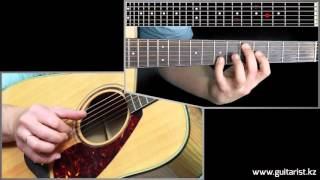Sting - Shape of my heart slow 1/2 guitar lesson(Уроки игры на гитаре Guitarist.kz)