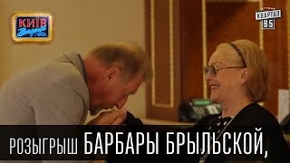 Розыгрыш Барбары Брыльской, актрисы театра и кино | Вечерний Киев, розыгрыши 2015