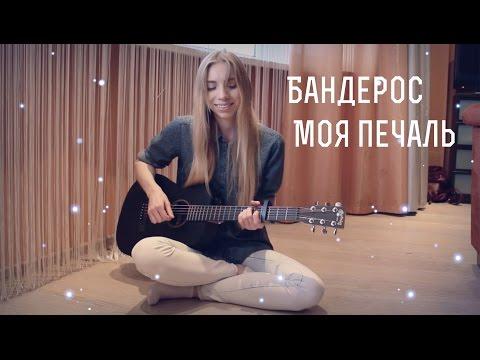 БАНДЕРОС МОЯ ПЕЧАЛЬ MP3 СКАЧАТЬ БЕСПЛАТНО