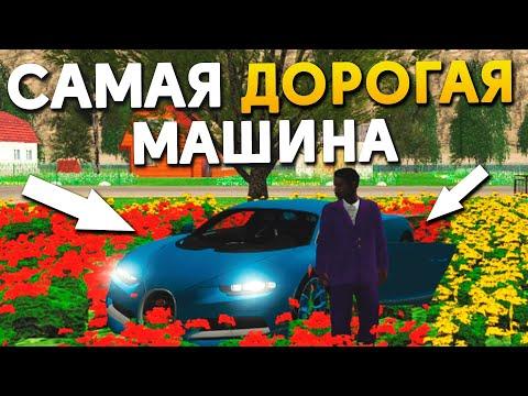 САМАЯ ДОРОГАЯ МАШИНА В GTA CRMP RP BUGATTI CHIRON