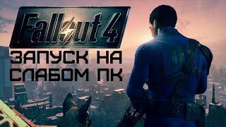 Fallout 4 запуск на слабом пк