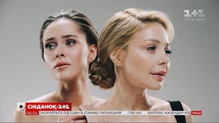 """Тіна Кароль і Юлія Саніна заспівали разом у кліпі на пісню """"Вільна"""""""