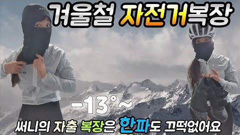 [공유]겨울철 자전거복장!!! 이렇게 입으면 혹한기 한파도 두렵지않아요!!
