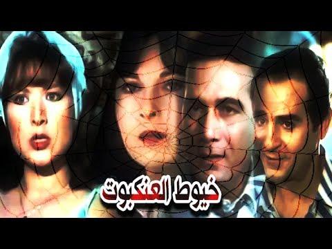 Khyout Elankabout Movie فيلم خيوط العنكبوت Youtube