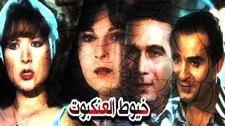 Khyout Elankabout Movie - فيلم خيوط العنكبوت