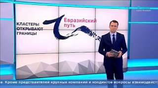 Смотреть видео Открылась третья международная конференция кластеров, репортаж телеканала Санкт-Петербург онлайн