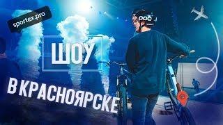 Шоу в Красноярске   Лучшие райдеры России