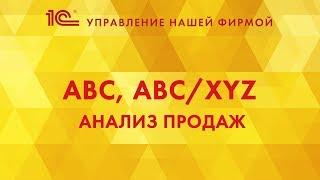 ABC, ABC/XYZ - анализ продаж в 1С:УНФ