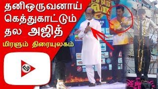 தனி ஒருவனாய் கெத்து காட்டும் தல thala ajith mass speech thani oruvan