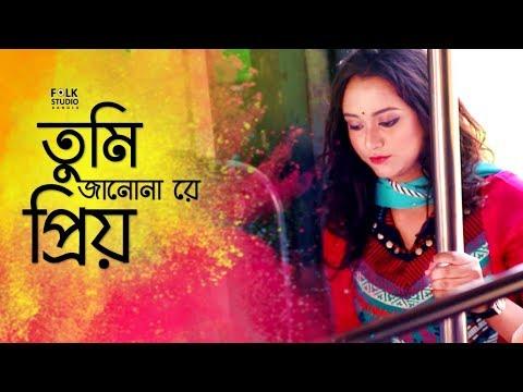 Tumi Jano Nare Priyo   তুমি জানো নারে প্রিয়   Shaheb   Bangla New Song 2019   Official Music Video