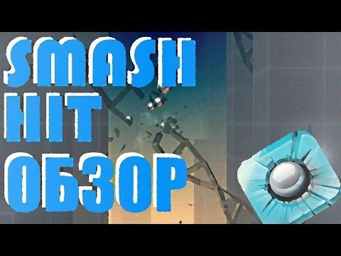 Smash Hit IOS (Обзор и полное прохождение бесплатной версии игры + Совет)