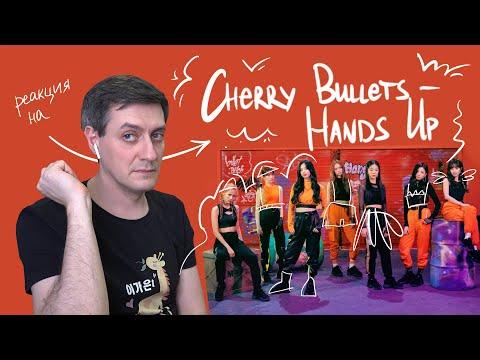 Реакция на Cherry Bullet — Hands Up (K-Pop Reaction)