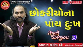 Chhokariyona Panch Dukh   Sairam Dave   New Gujarati Comedy 2019   Ram Audio Jokes