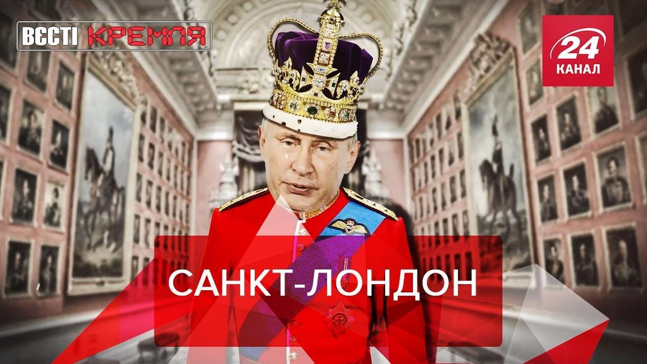 Лондон для бедных, Вести Кремля. Сливки, часть 1, 7 декабря
