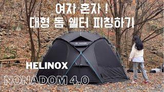 [장비리뷰] 헬리녹스 노나돔 4.0 / 여자 혼자 돔 …