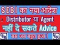 SEBI new norms Mutual Funds | Individual cannot be both Adviser and Distributor