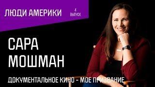 Сара Мошман: Документальное кино - мое призвание