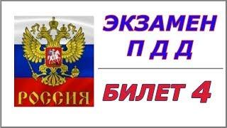 Билет № 4 ПДД России.