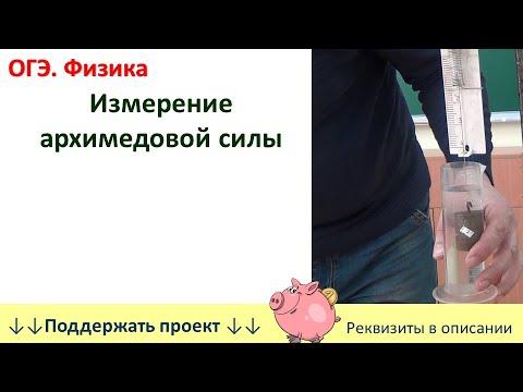 Лабораторная работа «Измерение архимедовой силы»