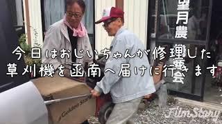 今日のおじいちゃん〜芝刈り機・農機具修理〜
