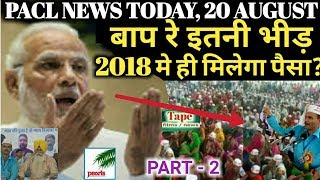 PACL NEWS TODAY | oh god so crowded, 2018 will find the same money? | Pacl refund latest news 2018