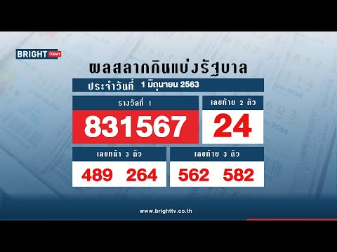 ตรวจหวย ตรวจผลสลากกินแบ่งรัฐบาล งวดวันที่ 1 มิถุนายน 2563