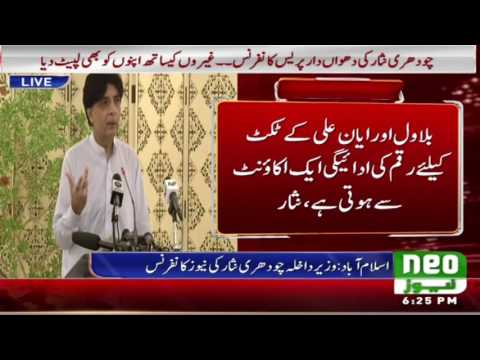 Ch Nisar Press Conference 12 August 2016 | Neo News