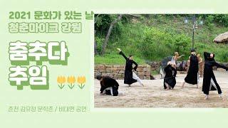 """[청춘마이크 강원]  #02 """"춤추다 추임&q…"""