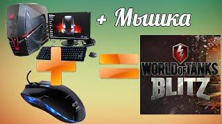 wOT Blitz на ПК (PC) Мышка и клавиатура