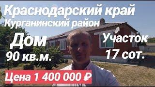 Дом в Краснодарском крае / 90 кв.м. / Цена 1 400 000 рублей / Недвижимость в Курганиниске