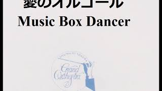 Gambar cover 愛のオルゴール  都倉俊一グランド・オーケストラ